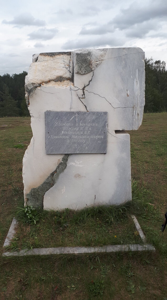Памятный камень в знак венчания в Кашино Бажова и Иваницкой