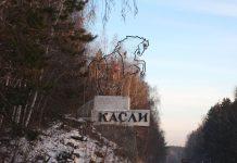 Город Касли, Челябинская область