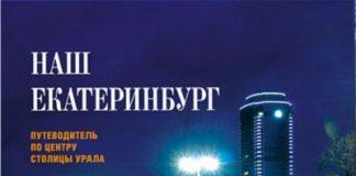 Наш Екатеринбург