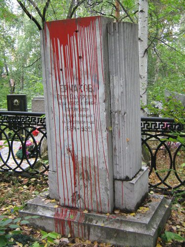 Могила Петра Ермакова - одного из палачей семьи Романовых