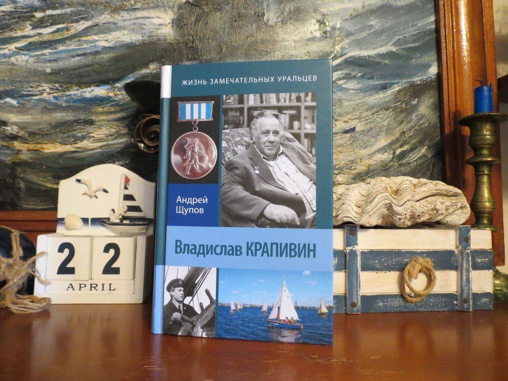 """книга """"Владислав Крапивин"""", автор Андрей Щупов"""