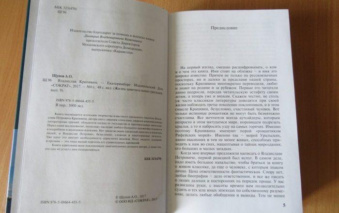 книга «Владислав Крапивин», автор Андрей Щупов