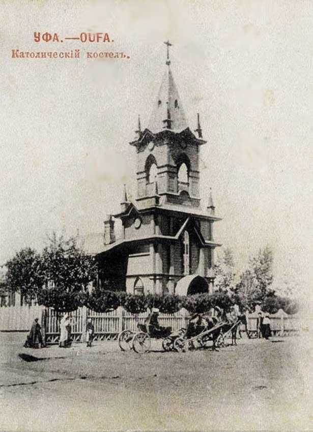 Католический костел в Уфе