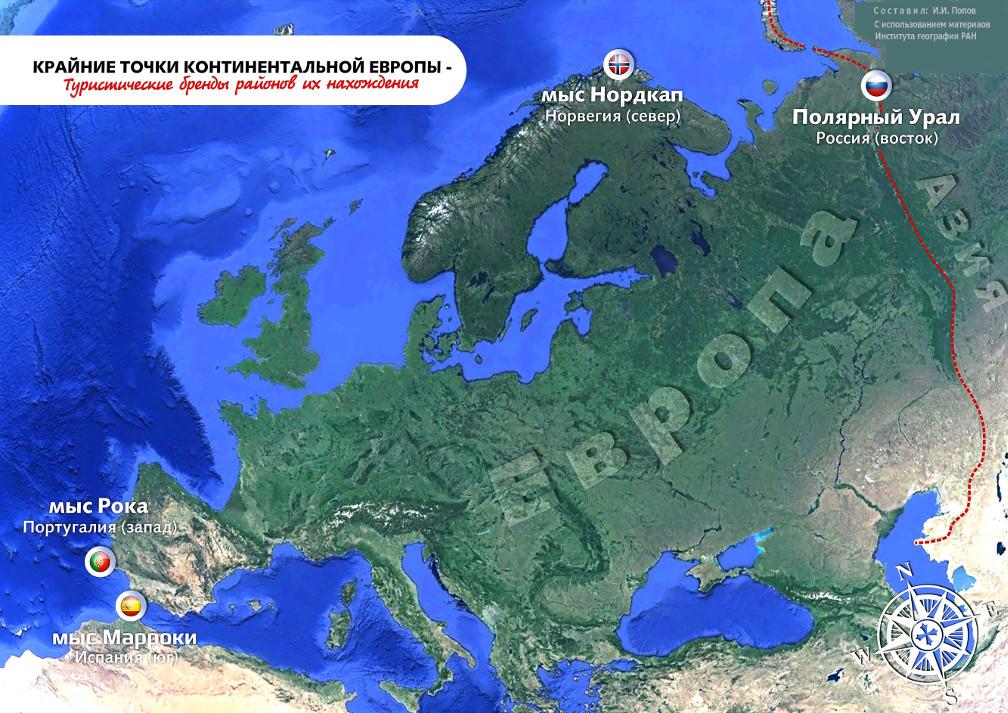 Крайние точки Европы
