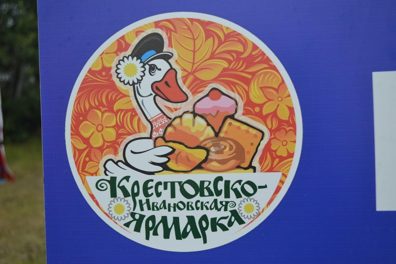 Cъезжий праздник «Эстафета веков» - Крестовско-Ивановская ярмарка