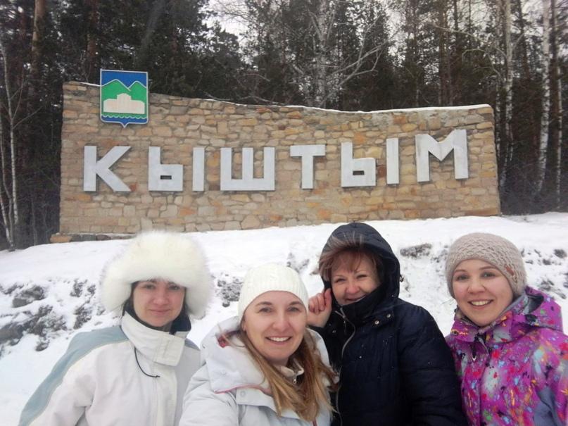 Кыштым, Челябинская область