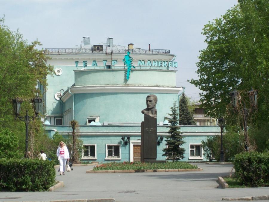 Театр «Манекен», Челябинск