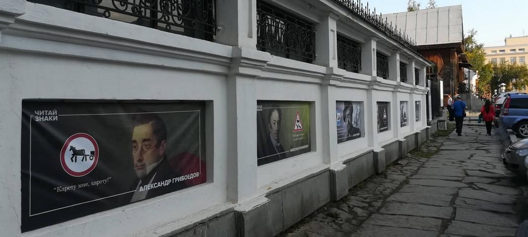 Литературные дорожные знаки появились в Екатеринбурге