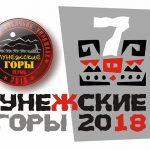 VII ежегодная гонка на собаках «Лунежские горы-2018»