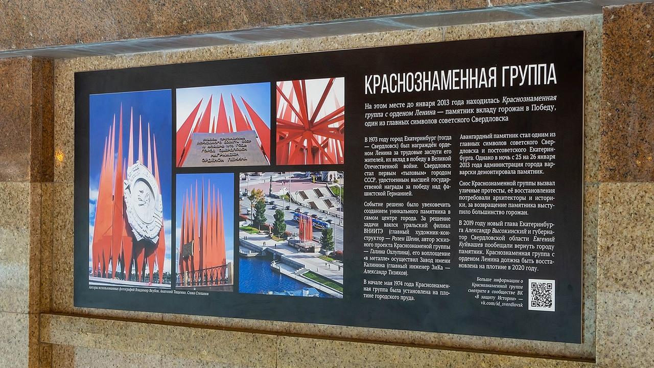Краснознамённая группа вернулась в Екатеринбург: пока только в виде таблички