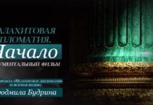 В Екатеринбурге покажут первый фильм о настоящей истории Уральского малахита