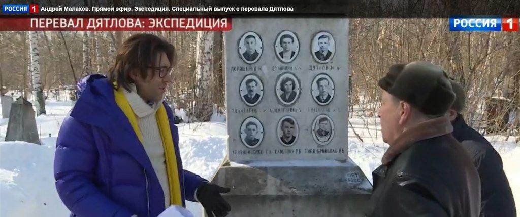 Андрей Малахов раскрыл новые подробности гибели группы на перевале Дятлова