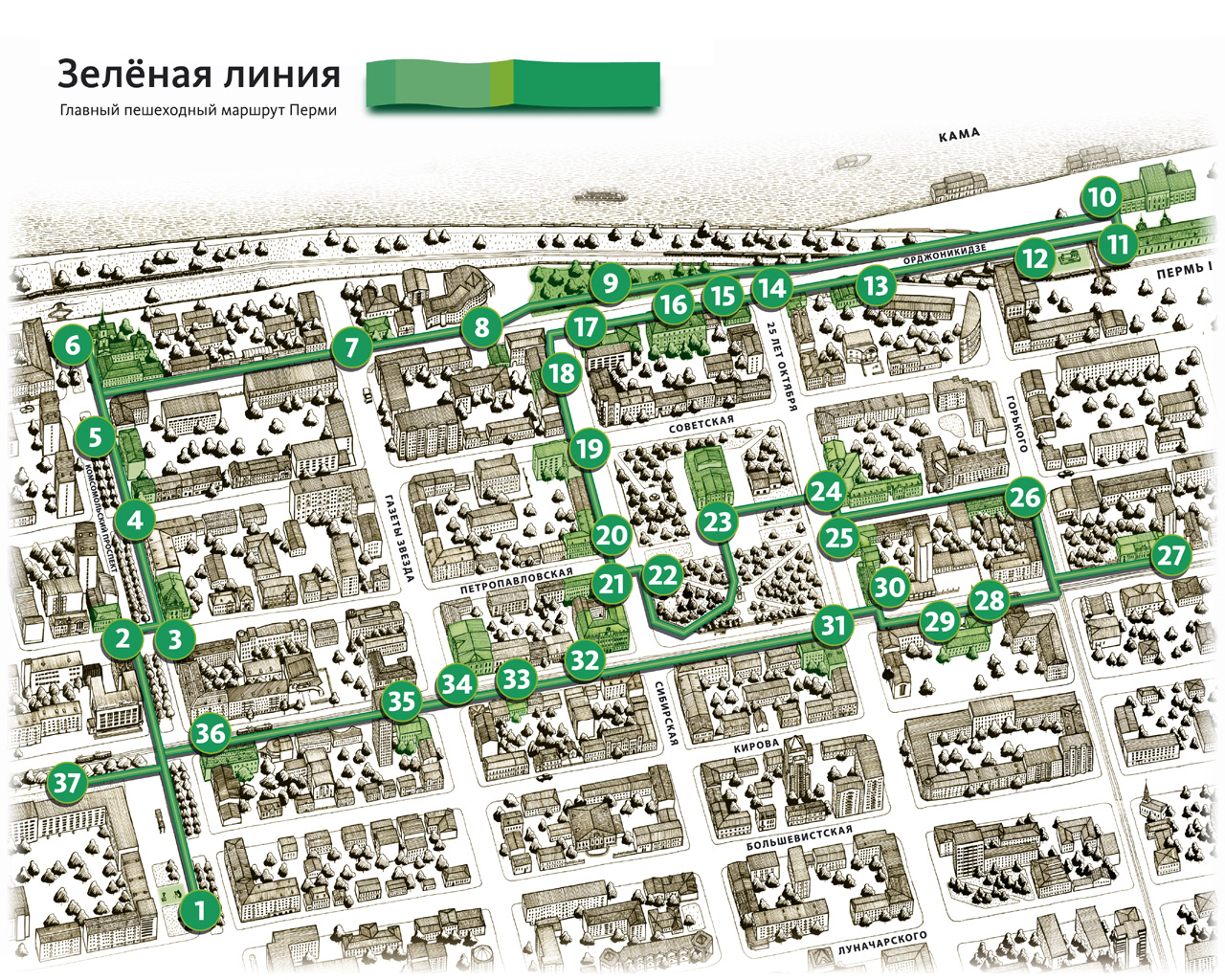 Зеленая Линия Перми, Пермь, Пермский край