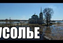 ВИДЕО: «Доступный Урал: Усолье»