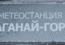 Метеостанция «Таганай-гора»
