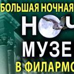 Ночь Музеев в филармонии