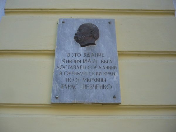 Мемориальная доска, Т.Г. Шевченко