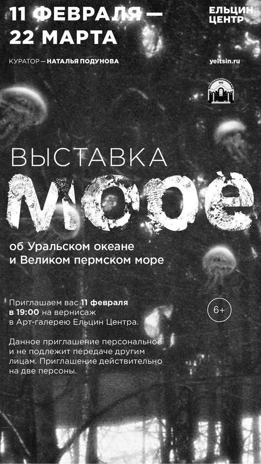 «МООЕ» – узнать об Уральском океане и Великом Пермском море