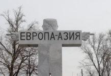 Новый знак Европа-Азия установлен в Мраморском