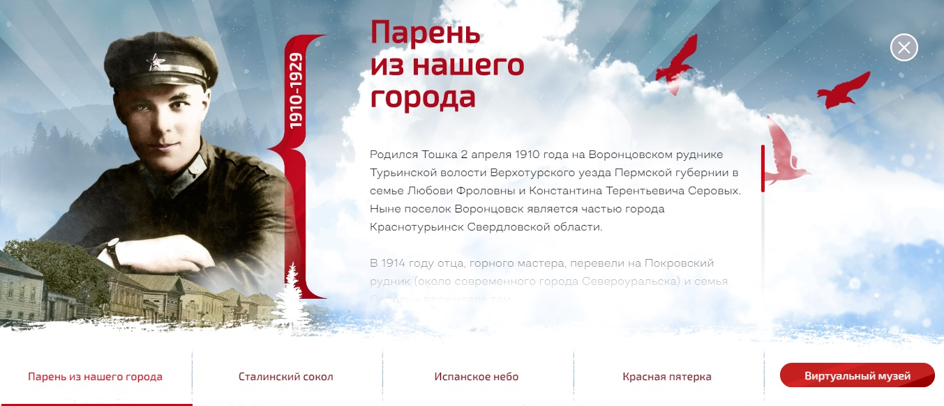 Музей Красная Пятерка