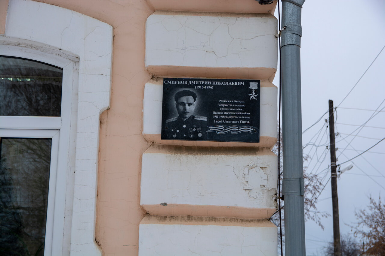 Музей истории Бисертского городского округа, Бисерть, Свердловская область