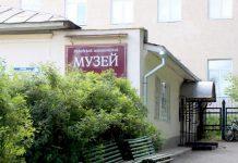 Режевской исторический музей: описание, как добраться, фото