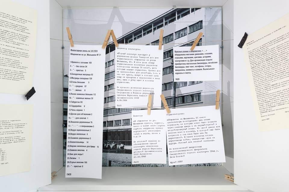 Музей конструктивизма «Ячейка F», Екатеринбург, Свердловская область