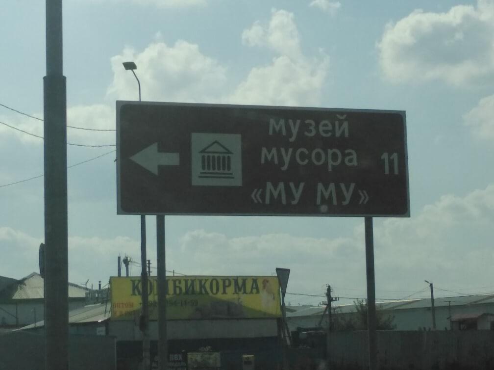 МУзей МУсора «Му-Му»