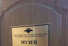 Музей трудовой и боевой славы (Отдел МВД России по г. Первоуральску)