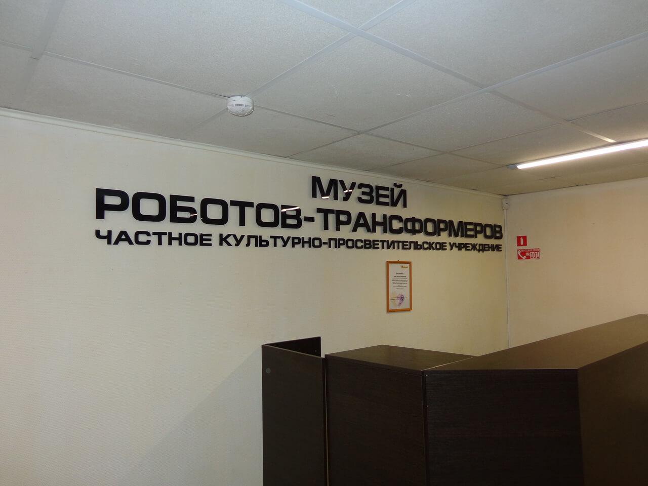 Музей роботов-трансформеров, Пермь