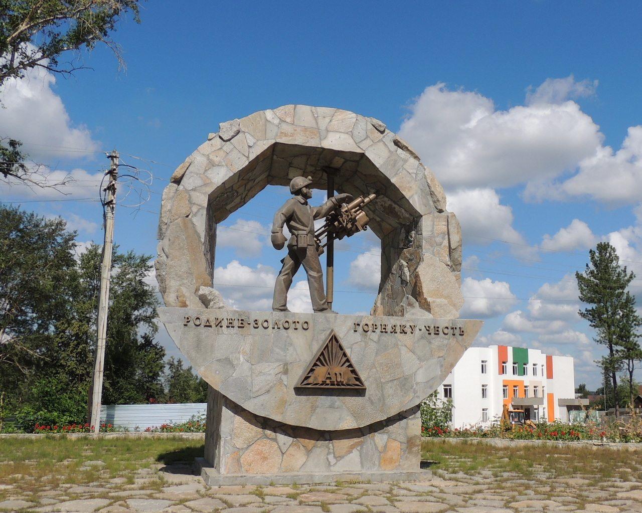Монумент «Горняцкая слава», Березовский, Свердловская область