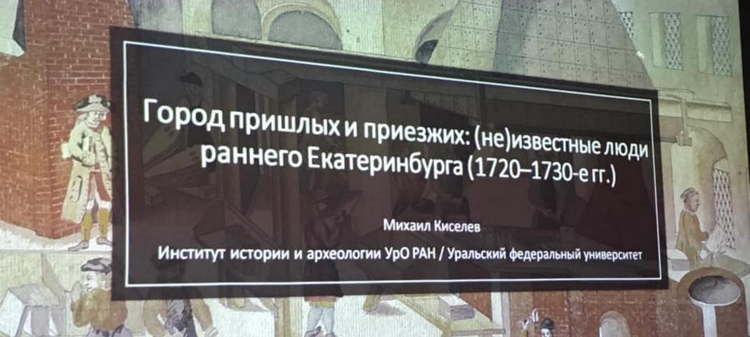 Каким было население раннего Екатеринбурга: интересные факты