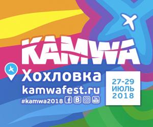 Фестиваль KAMWA, Хохловка, Пермский край
