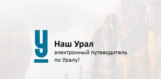 Наш Урал - лого