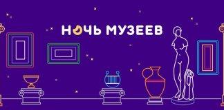 Ночь Музеев в Уфе