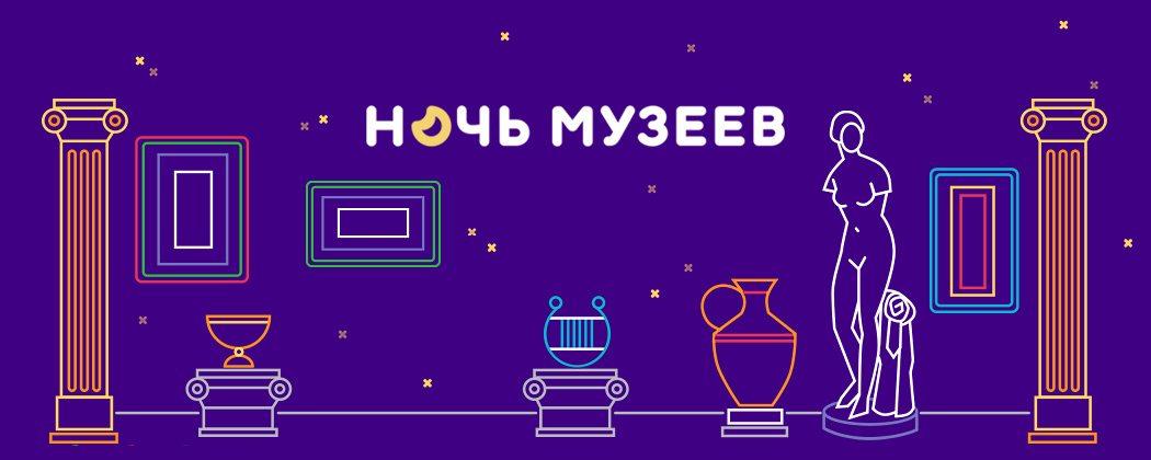Ночь музеев в Екатеринбурге 2017