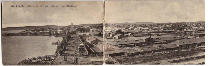 Панорама Нижнетуринского завода в начале XX века. Фото Н. Ф. Лагунова