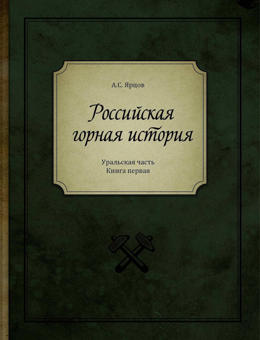 Российская горная история