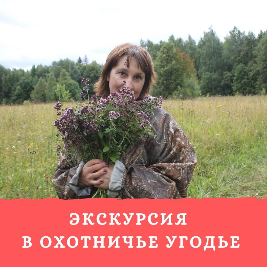 Экскурсия по охотничьему угодью Межевое