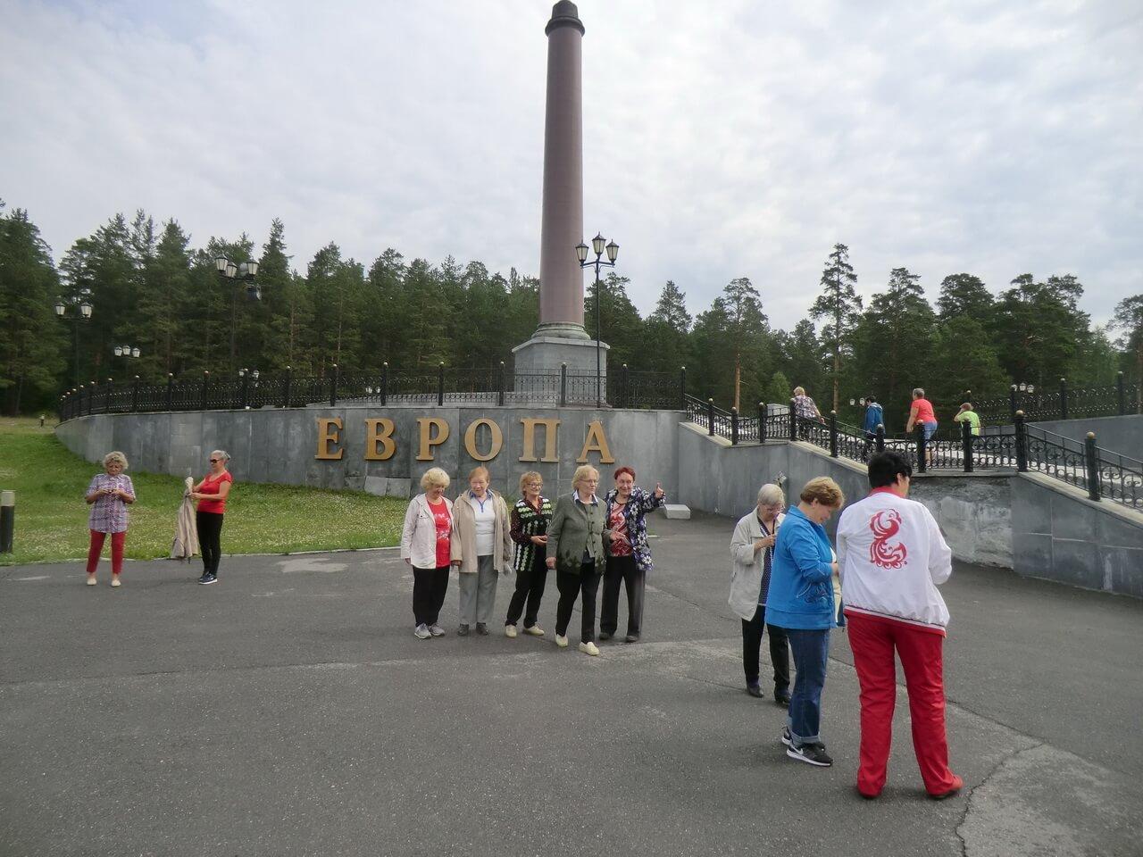 Монумент Европа-Азия