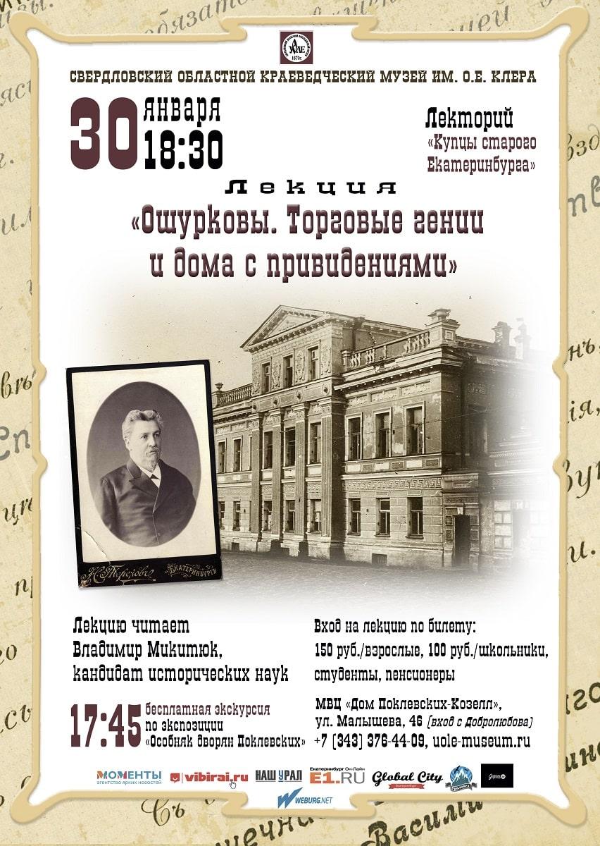 Лекция «Ошурковы. Торговые гении и дома с привидениями»