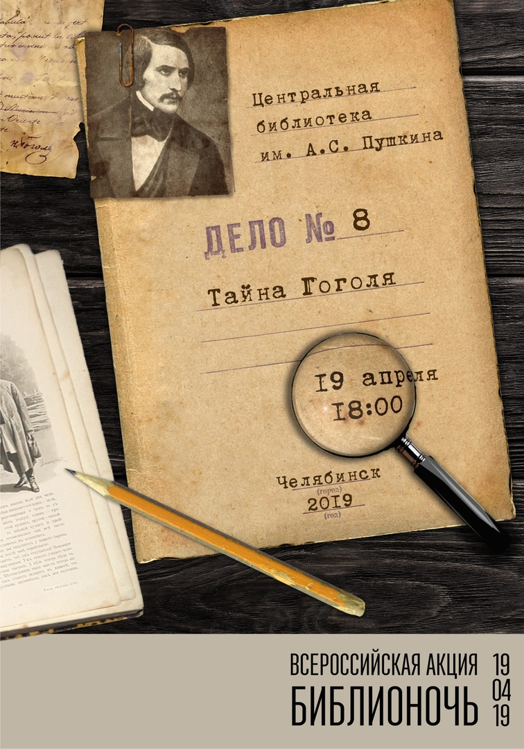 «Тайна Гоголя» в Центральной библиотеке им. А.С. Пушкина