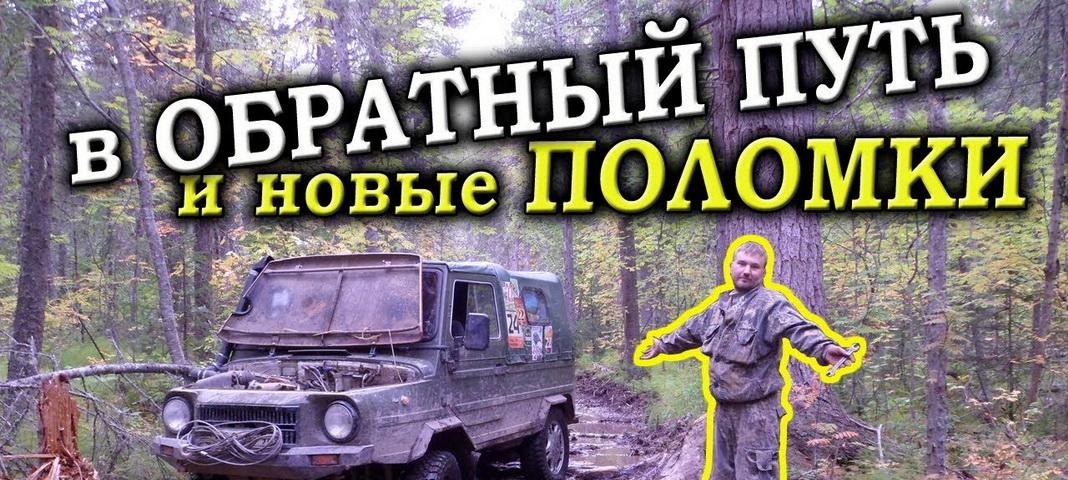 ЛУАЗы покорили Перевал Дятлова