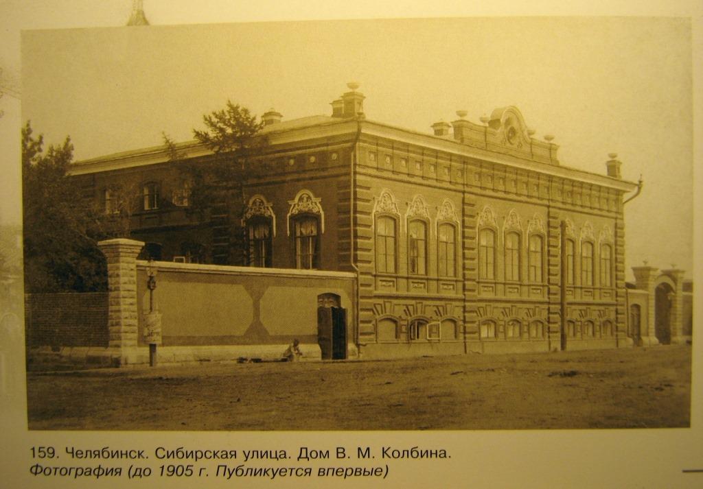 Дом Первухина-Колбина
