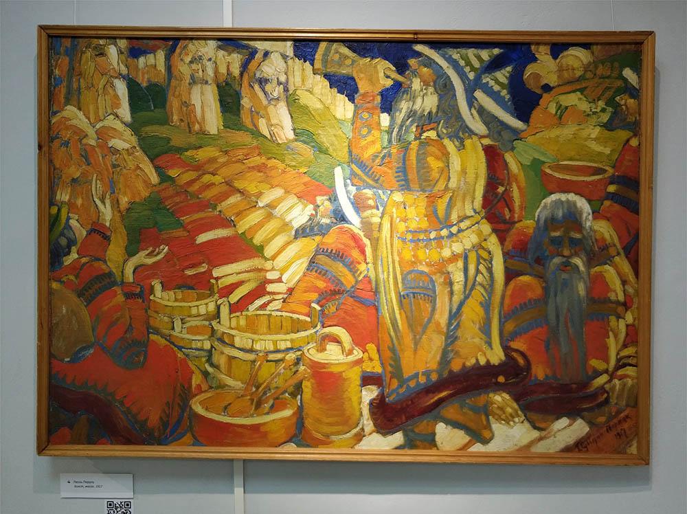 песнь Перуну. 1917