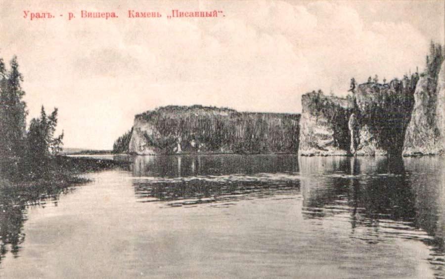 ПО ВИШЕРЕ-РЕКЕ: очерк 1895 года