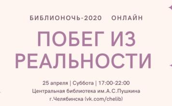 Побег из реальности, Библионочь, Библионочь 2020, Челябинск, Челябинская область, мероприятия Урала