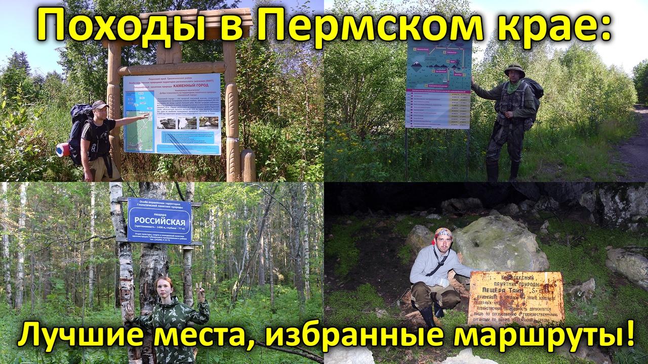 Походы в Пермском крае: маршруты и видео