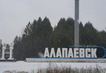 Дорогой скорби и покаяния: Поросенков лог – Алапаевск