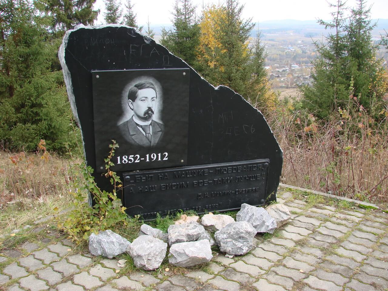 Знак на горе Мамину-Сибиряку